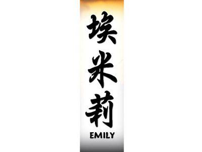 Name Emily Kanji Classic Tattoo Tattoo Designs Picture Tattoos