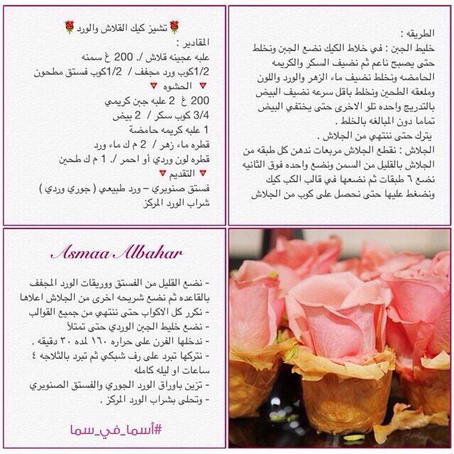 وصفات Arabic Food Recipes Sweets