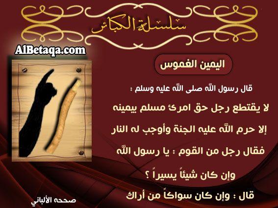 سلسلة الكبائر Arabi Neon Signs U 9