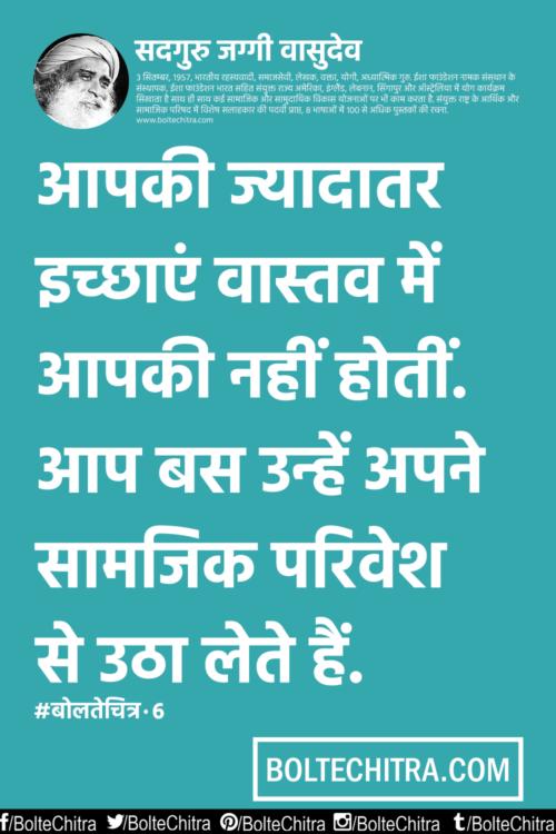 Hard Life Quotes In Hindi: Sadhguru Jaggi Vasudev Quotes In Hindi With Images Part