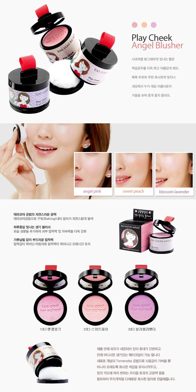 Too Cool for School - Korean Makeup & Cosmetics. Launched in 2009 ...