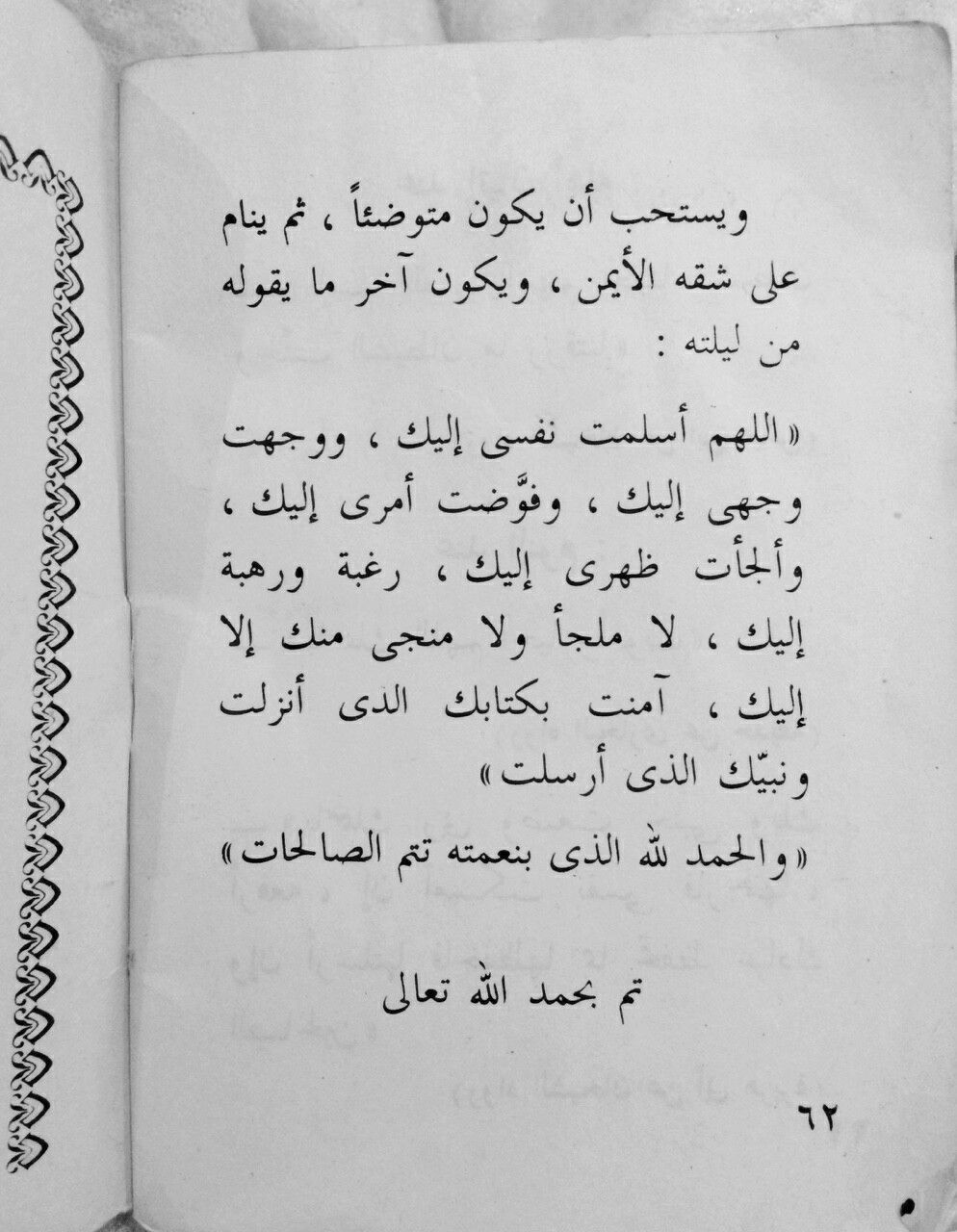 Pin By Ahmed Zamil On مقهى عربي Allah Math Faith