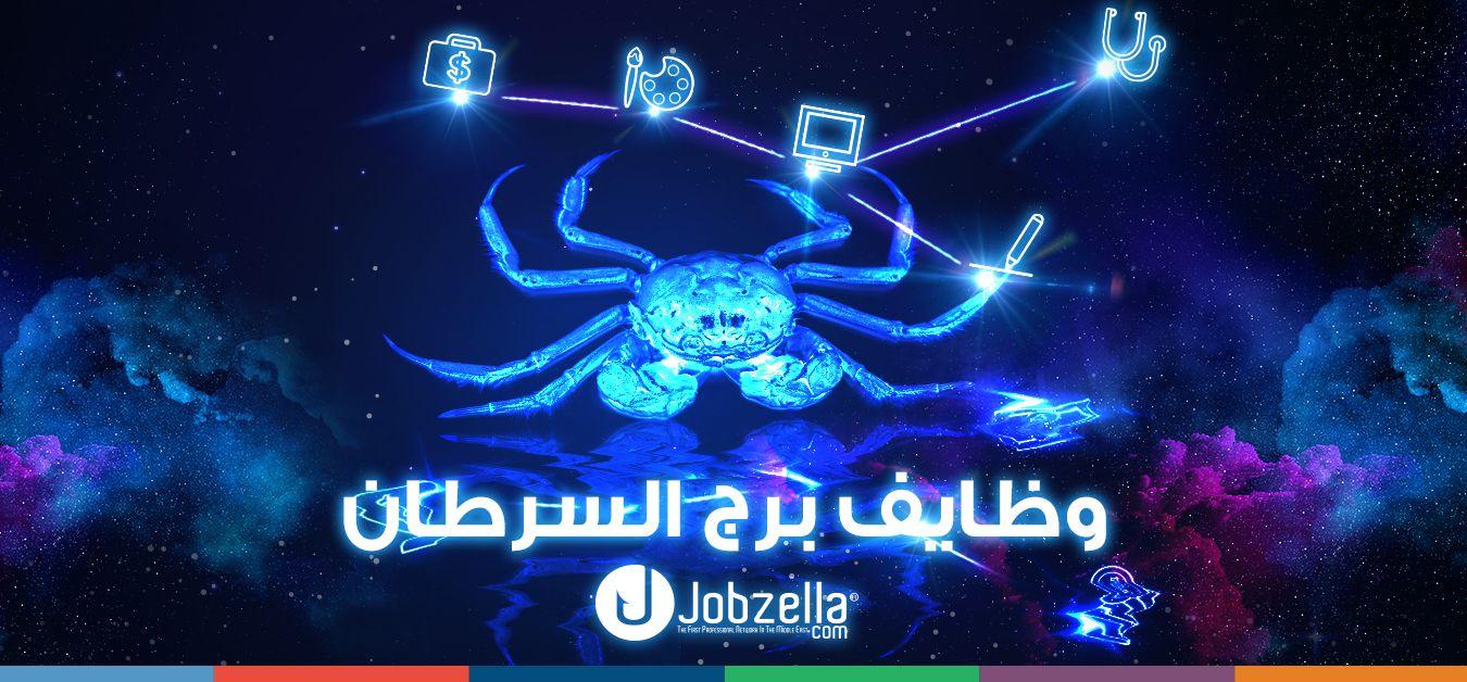 وظائف تناسب شخصية برج السرطان Job Opportunities Darth Vader Egypt
