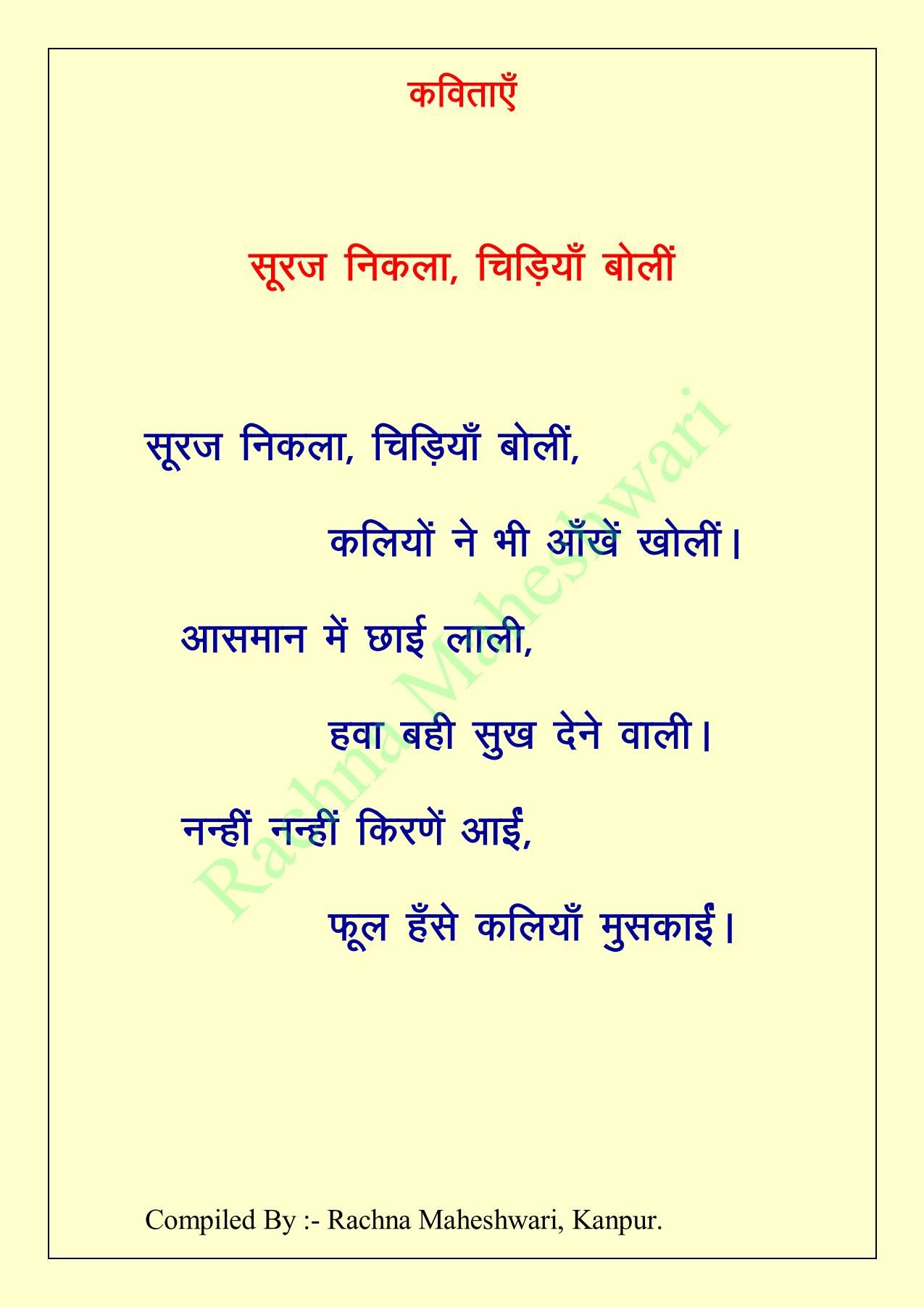 Pin By Priti Singh On Hindi For Kids With Images