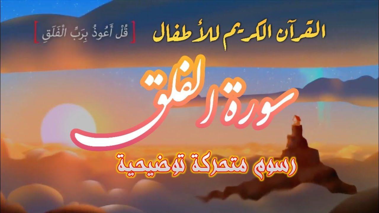 تفسير وتحفيظ سورة الفلق للأطفال رياض الجنة Islam For Kids Learning Arabic Islamic Art Pattern