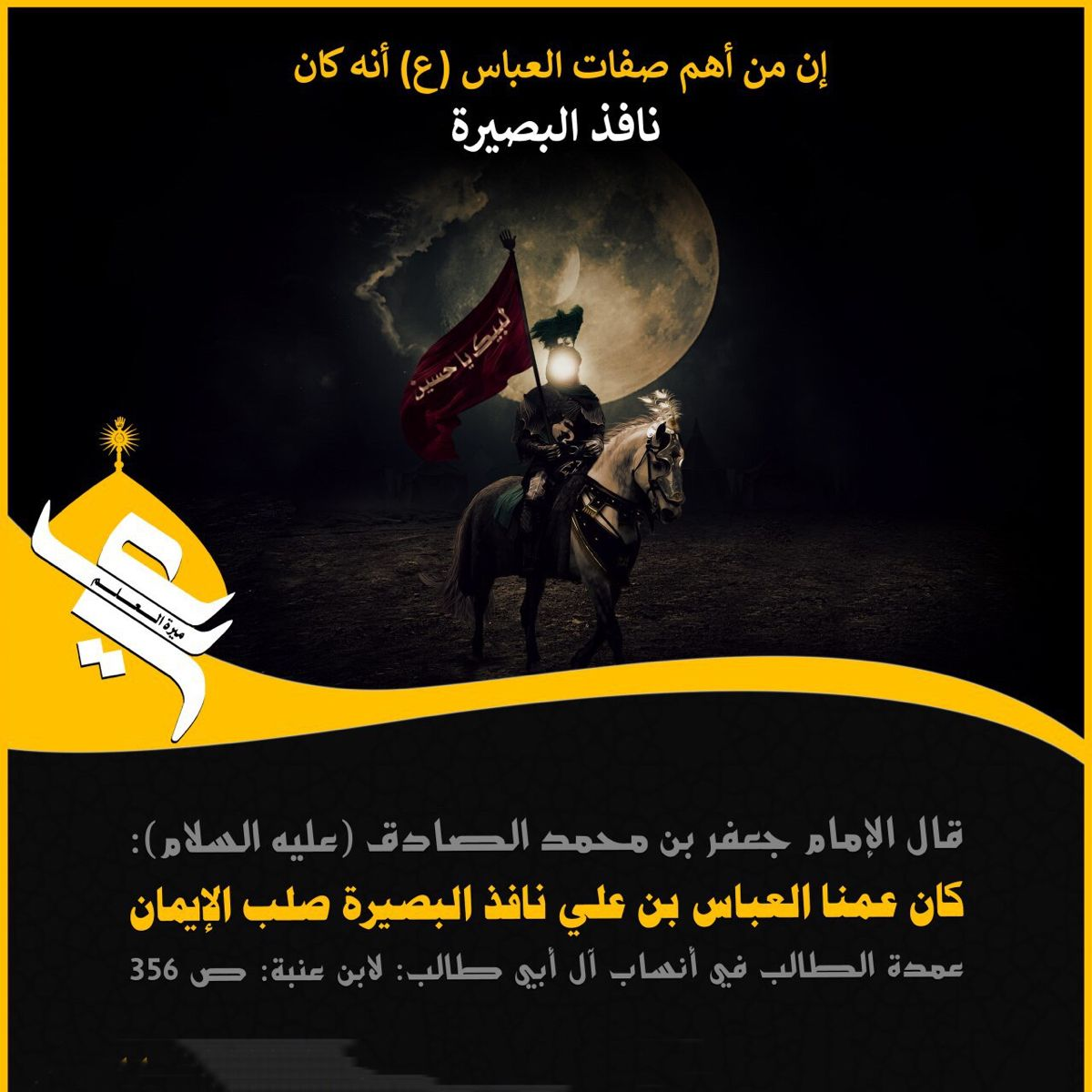 Pin By Aldahan On احاديث ا هل الب يت ص Beautiful Arabic Words Arabic Quotes Movie Posters