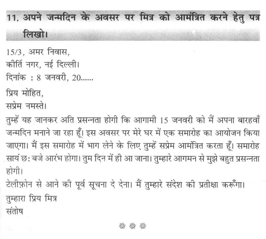 Great Birthday Invitation Letter Format In Hindi 25 For