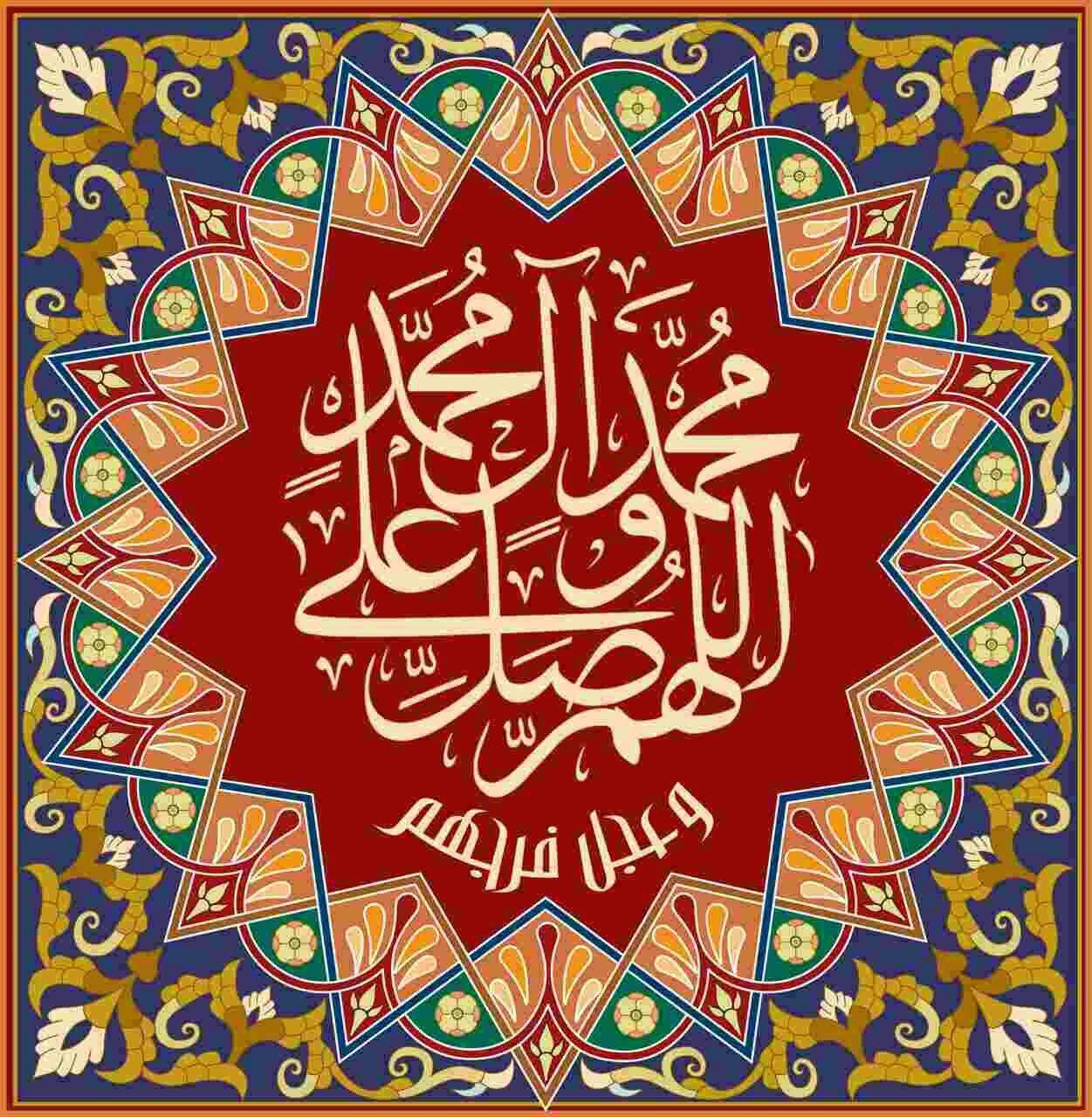 اللهم صل على محمد وال محمد وعجل فرجهم Good Morning Animation Acrylic Painting Lessons Islamic Art Calligraphy