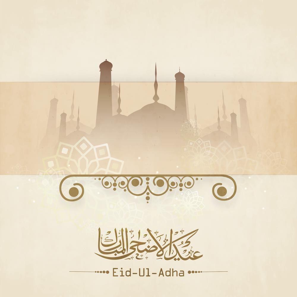 صور عيد الاضحى 2018 بطاقات تهنئة عيد اضحي مبارك 1439 Home Decor Decals Eid Ul Adha Eid
