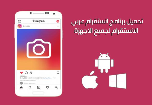 تحميل برنامج انستقرام عربي الانستقرام Instagram رابط مباشر لجميع الاجهزة 2020 Instagram Gaming Logos Pc Computer Instagram