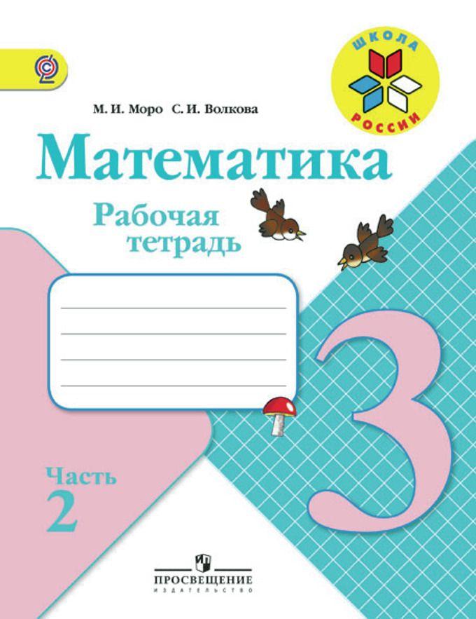 Учебник по русскому языку 2 класс канакина открыть для чтения