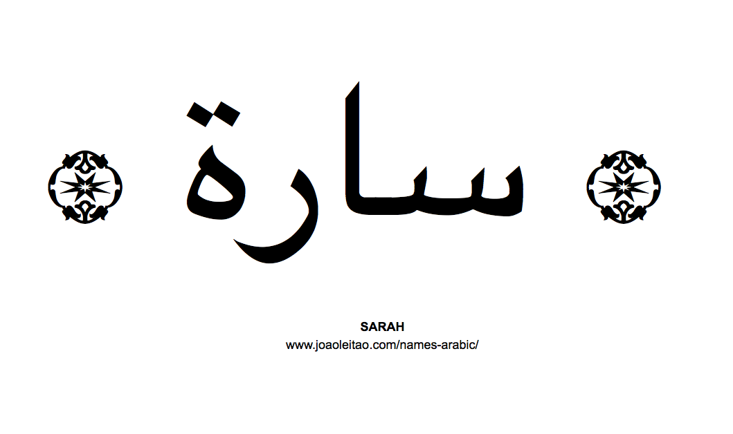 sarah in arabic  name sarah arabic script  how to write