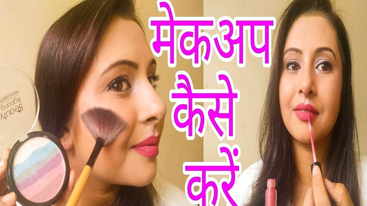 म कअप क स कर Step By Makeup