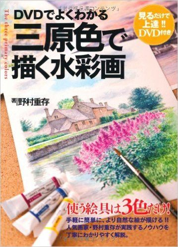 Amazon.co.jp : DVDでよくわかる三原色で描く水彩画 DVD付 : 野村 重存 : 本