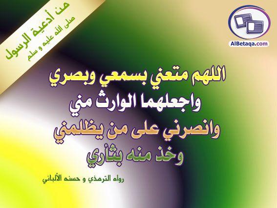 Pin On من أدعية الرسول صلى الله عليه وسلم