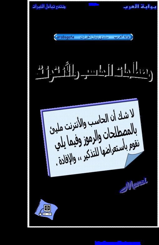 مصطلحات الحاسوب والانترنت انجليزي عربي Cameron Boyce Chance The Rapper Caricature