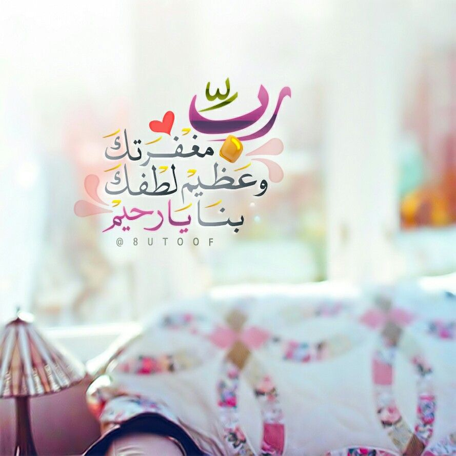 رب مغفرتك وعظيم لطفك بنا يا رحيم Islamic Pictures Instagram Posts Ramadan