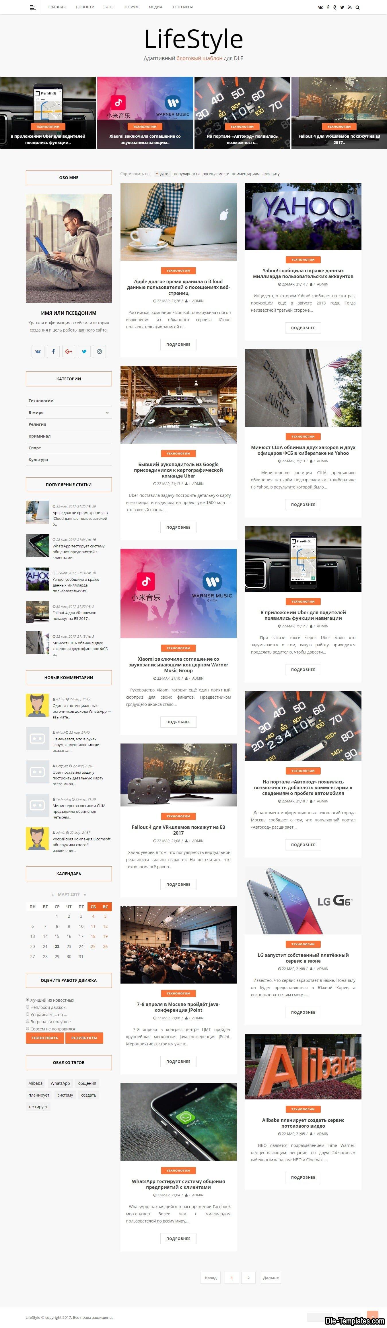 LifeStyle - адаптивный блоговый шаблон для DLE