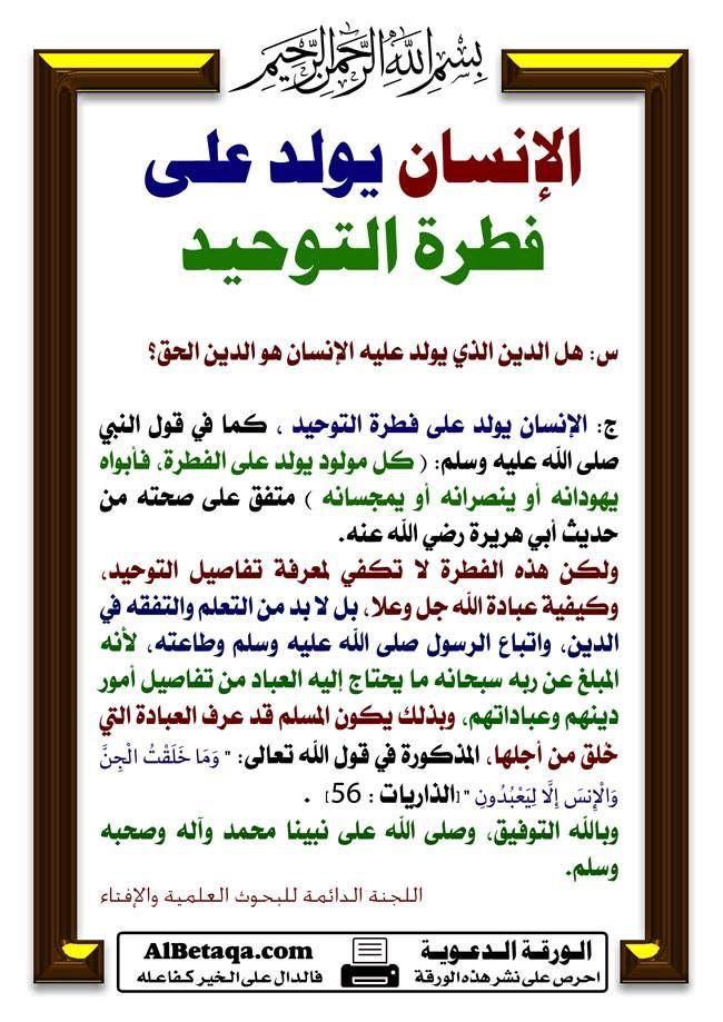 Desertrose الإنسان يولد على فطرة التوحيد Peace Be Upon Him Islamic Qoutes Hadeeth