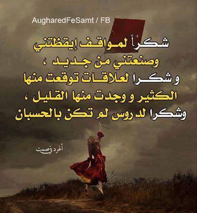صور أجمــل عبارات أغرد فــي الصــــمت Words Arabic Quotes Meaningful Quotes