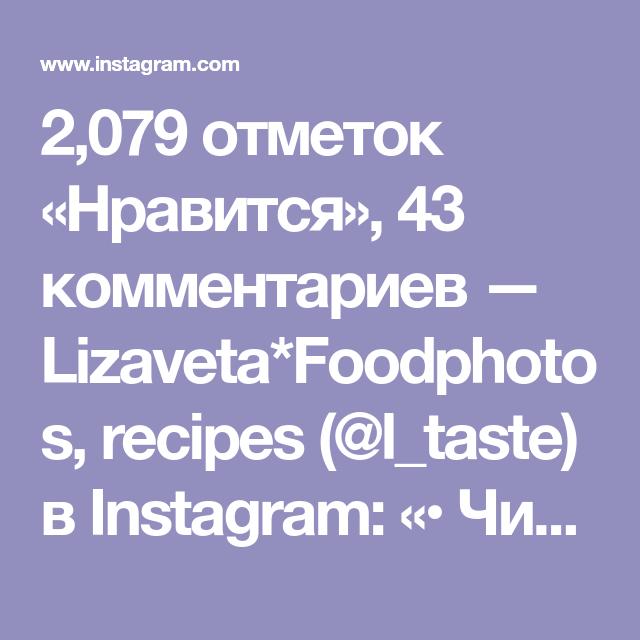 2,079 отметок «Нравится», 43 комментариев — Lizaveta ...