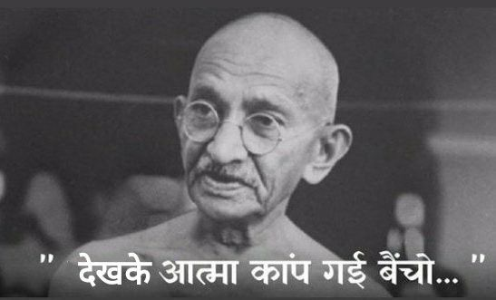 Gandhiji Memes In 2020 Friends Quotes Funny Funny Dialogues Fun Quotes Funny