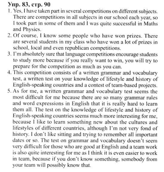 гдз по английскому языку 5 класс перевод текстов в учебнике биболетова