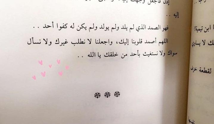 Quran Passion قرآن باشن Tattoo Quotes Quotes Math