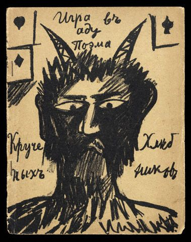 Natalia Goncharova Russian, 1912 In A Game in Hell: A Poem (Igra v adu: Poema), poetry by Velimir Khlebnikov and Alexei Kruchenykh, imagery by Natalia Goncharova (Moscow, 1912) Lithography 88-B25686 [NP0370] Research Library, The Getty Research Institute