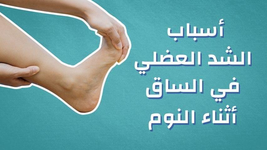 أسباب الشد العضلي في الساق أثناء النوم Okay Gesture