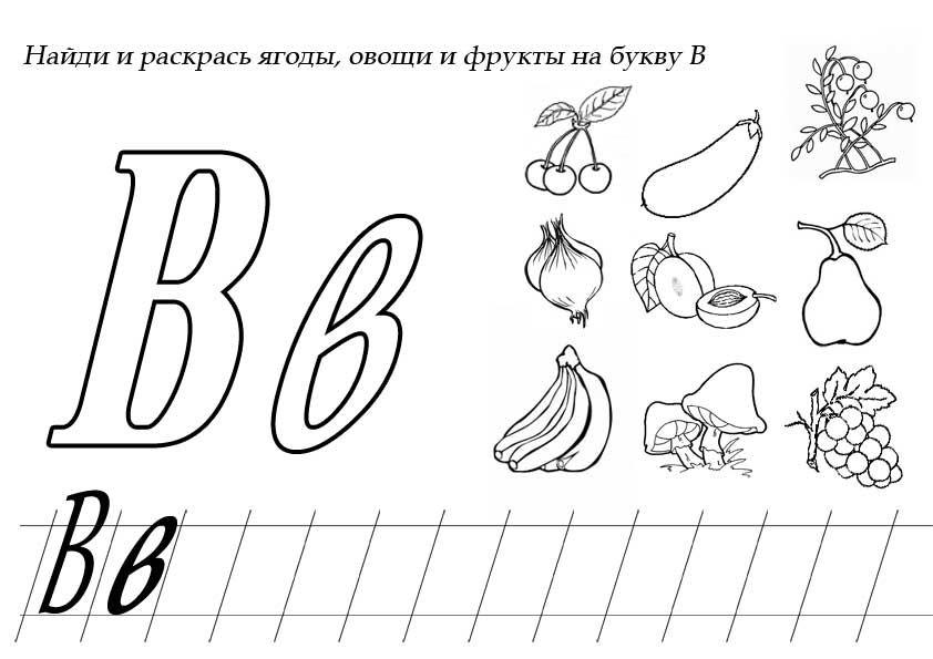 Фрукты, овощи и буквы (с изображениями) | Полезные советы ...