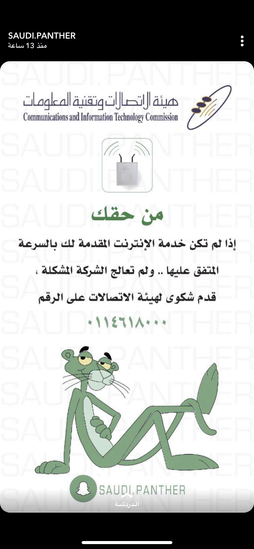 Pin By Fjer On ارقام وبرامج مهمه Information Technology Creative Apps Learning