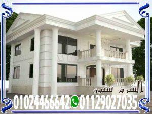 تصميم واجهات منازل مودرن حجر هاشمى 01024466642 الشرق للديكور House Styles Mansions House