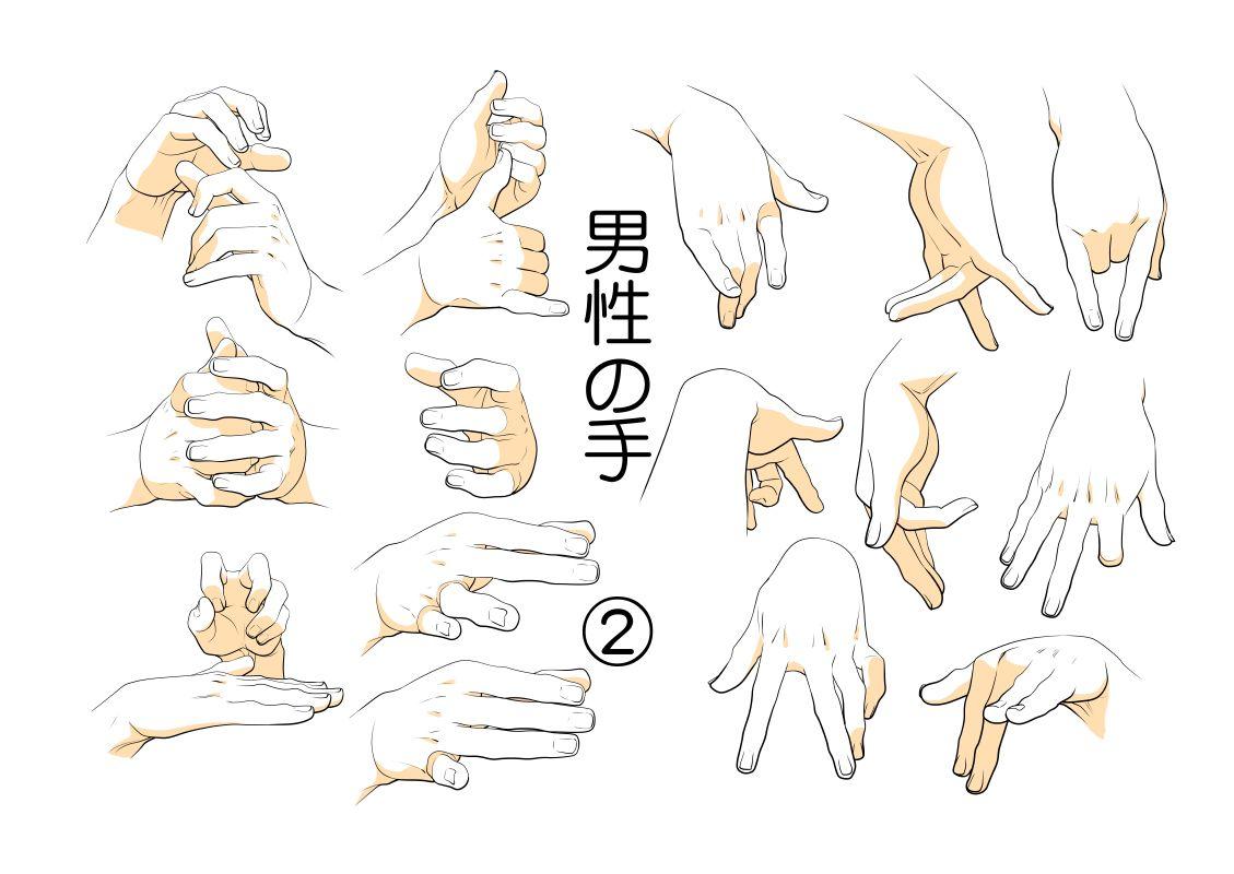 トレスフリー】手と足のポーズ集⑦【男性の手その2】 [1] | gotta