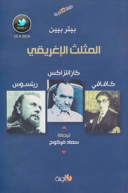 كتاب المثلث الإغريقي Pdf بيتر بيين مكتبة عابث الإلكترونية Ebook Books Blog Posts