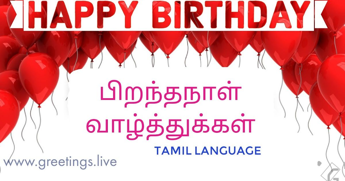Happy birthday in Tamil Language wishes on HD Image | Telugu