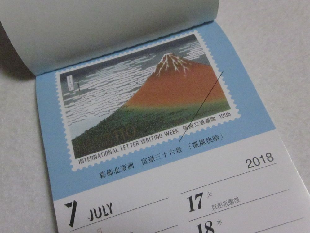 2018 new calendar japanese old stamps 12 month series