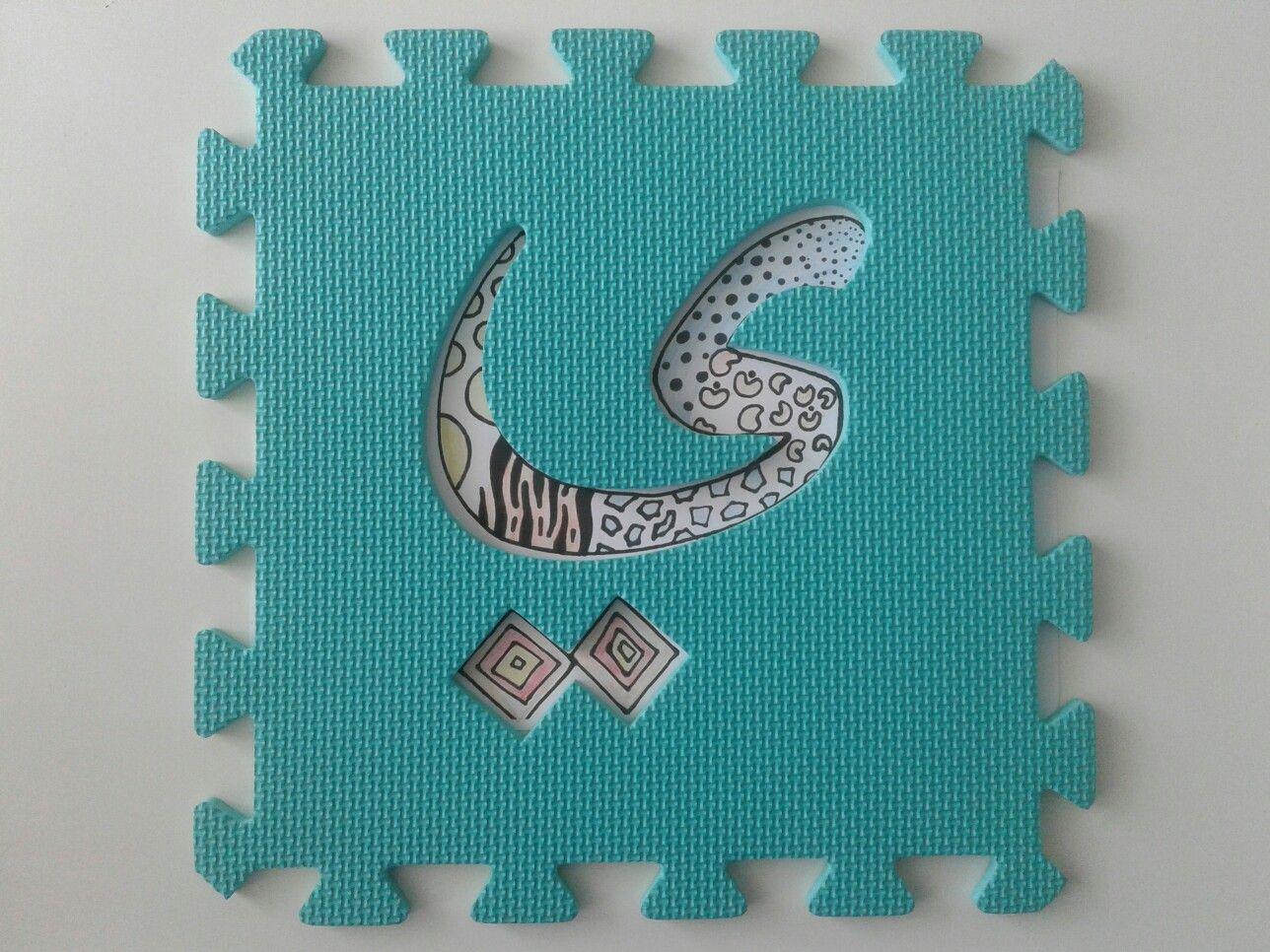 Arabische Alfabet Letter Kleurplaat En Vloerpuzzel Foammat Vindt Het Op Www Dhoekie Nl Arabisch Alfabet Alfabet Letters Alfabet