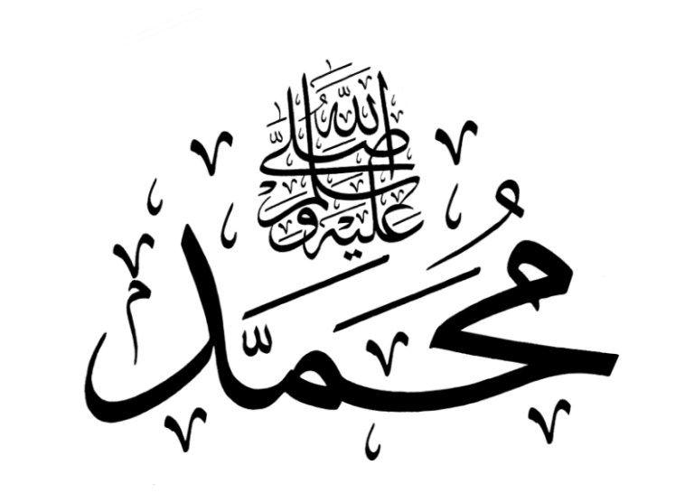 Sketsa Kaligrafi Tulisan Kaligrafi Kaligrafi Arab