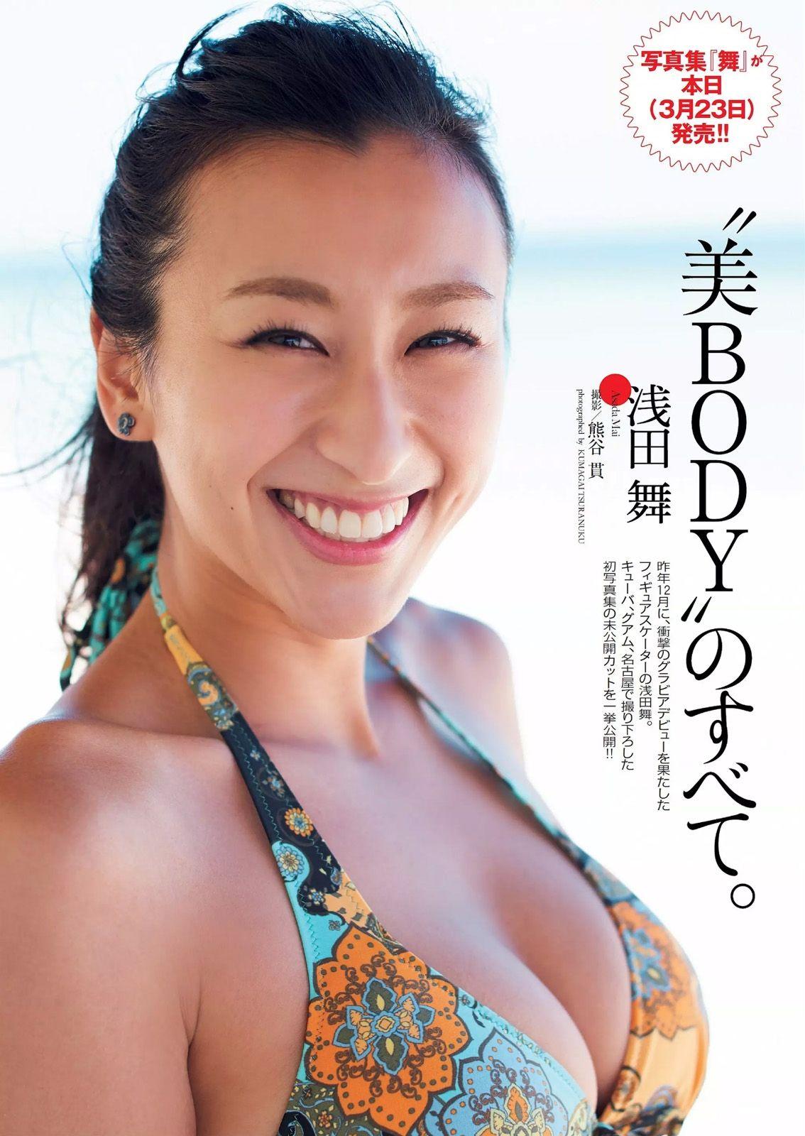 Mayuyusuki Hottest Celebrities Japanese Beauty Figure Skating
