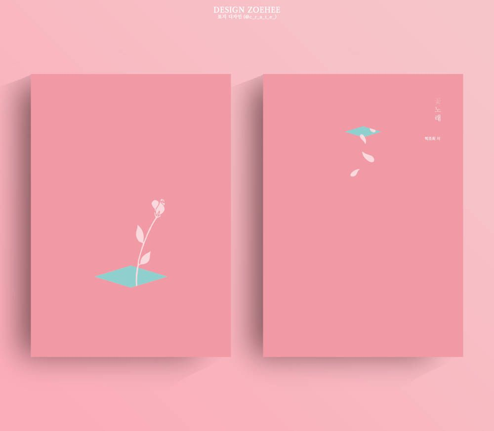 Korean Book Cover Design : 표지 참고자료에 있는 p님의 핀 pinterest book design 및