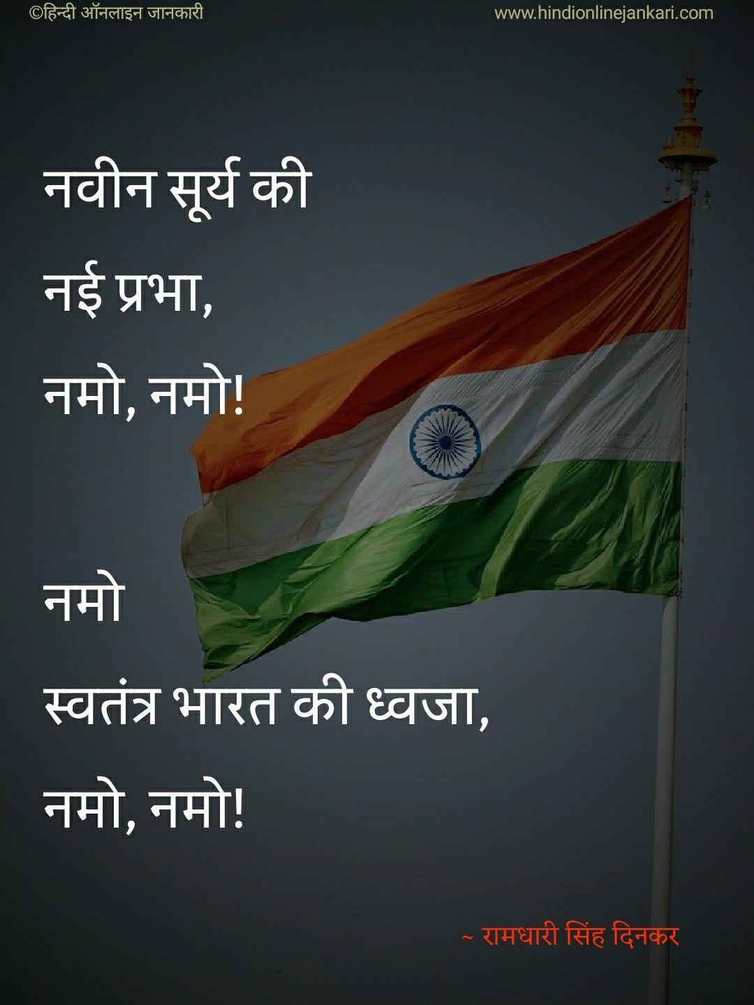 Ramdhari Singh Dinkar Poems In Hindi Ramdhari Singh Dinkar Poems Ramdhari Singh Dinkar Indian Army Quotes