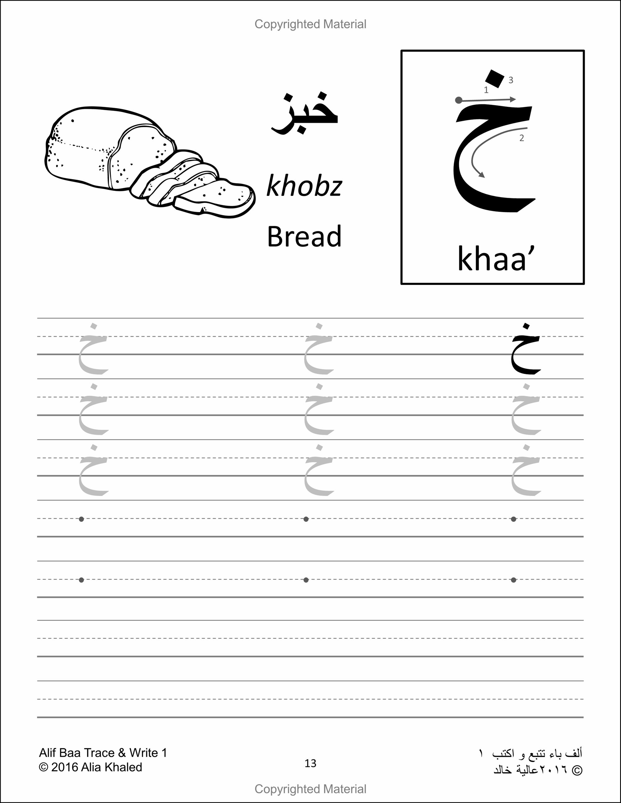 Learn how to write the arabic alphabet alif baa trace write 1 by alia