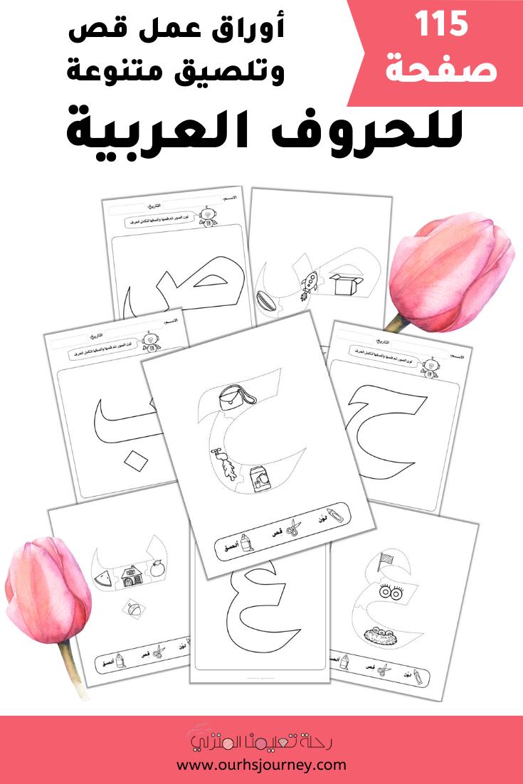 أوراق عمل قص وتلصيق متنوعة للحروف العربية 115 صفحة Free Educational Printables Homeschool Resources Educational Printables