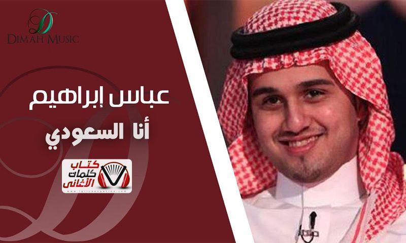 كلمات انا السعودي عباس ابراهيم Andy Youtube Abba