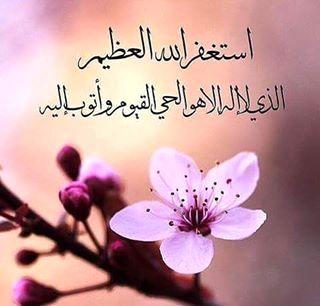 استغفر الله العظيم الذي لا اله الا هو الحي القيوم واتوب اليه Doa Islam Place Card Holders Faridah