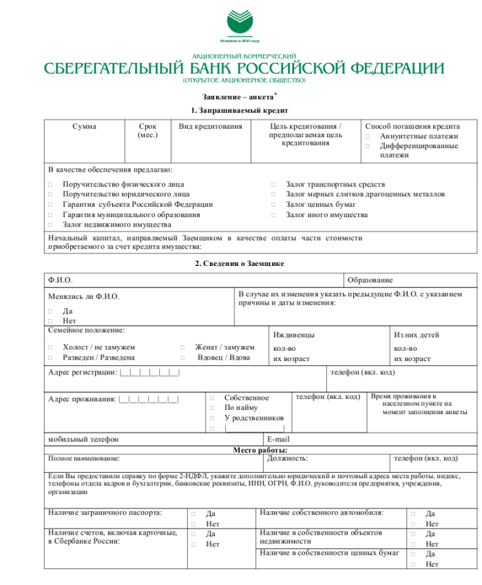 Гдз по русскому державин