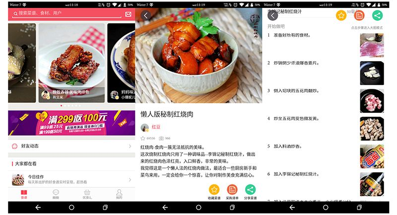 Douguomeishi 5 chinese culinary applications the world food forumfinder Choice Image