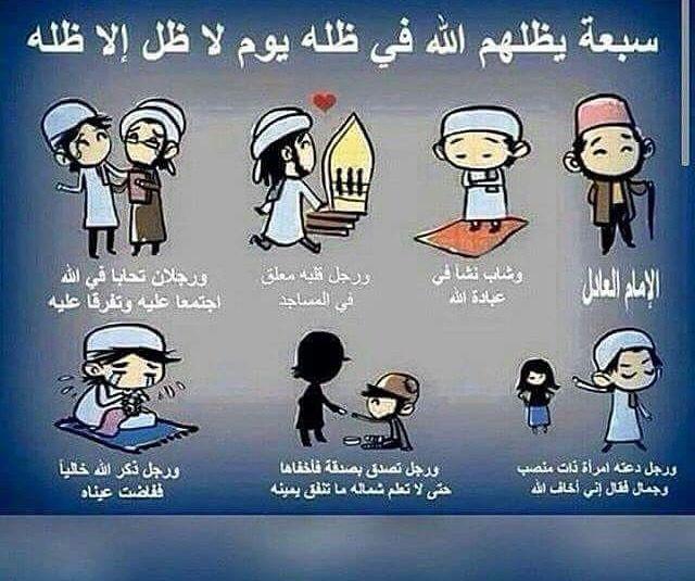 سبعة يظلهم الله في ظله يوم لا ظل الا ظله اللهم اجعلنا منهم Comics Art Islam
