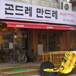 곤드레만드레 - 1-15 Gongdeok-dong, Mapo-gu, Seoul / 서울 마포구 공덕1동 1-15